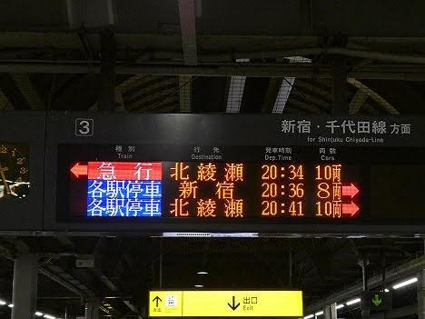 小田急電鉄 東京メトロ千代田線直通 急行 北綾瀬行き 東京メトロ16000系