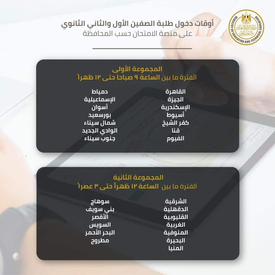 وزارة التعليم تعلن الفترات الزمنية لامتحانات اولى وثانية ثانوى الإلكترونية