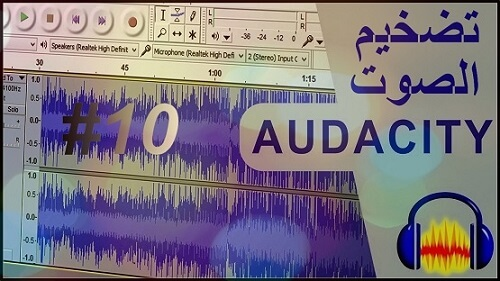 دورة شرح Audacity طريقة رفع صوت المقطع شرح مؤثر Amplify