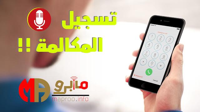 أفضل تطبيق لتسجيل جميع المكالمات الصادرة والورادة تلقائيا ومجانا