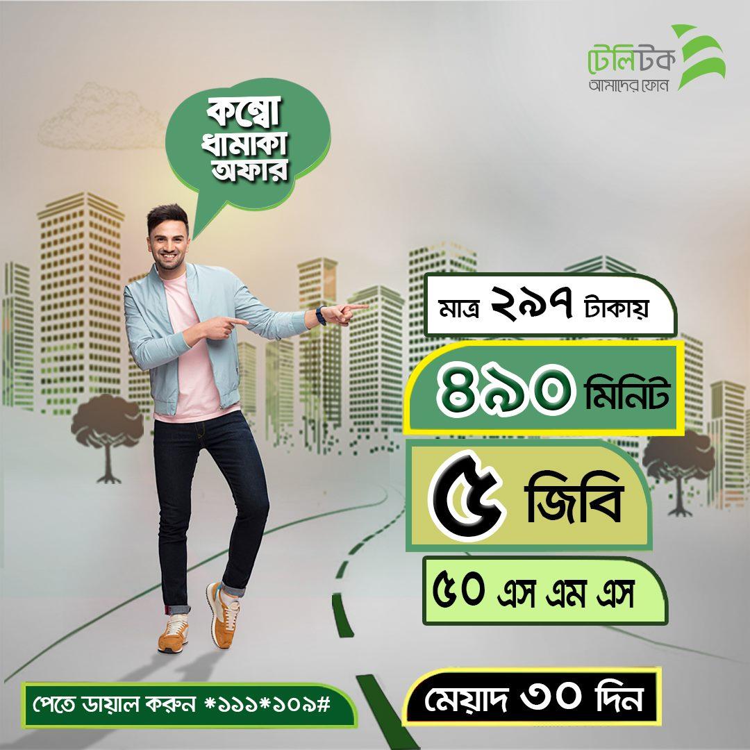 Teletalk Eid Offer 2021