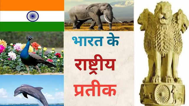 भारत के राष्ट्रीय प्रतीक-bharat ke rashtriy chinh