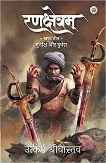 rankshetram hindi by utkarsh srivastava,best mythological fiction novels in hindi