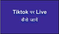 How To Go Live On Tiktok, Tiktok PAr Live Kaise Jaye