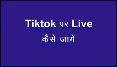 How to Go Live on TikTok || Tiktok पर live कैसे जाये