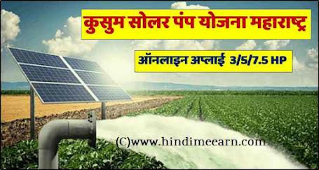 Kusum Solar Pump Yojana Maharashtra