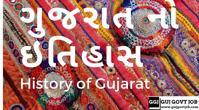 Gujarat No Itihas | History of Gujarat | Information About Gujarat