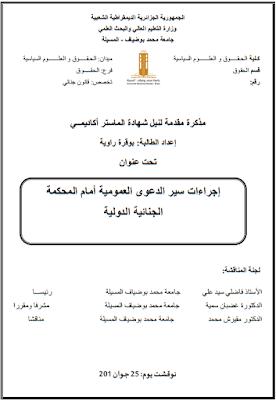 مذكرة ماستر: إجراءات سير الدعوى العمومية أمام المحكمة الجنائية الدولية PDF
