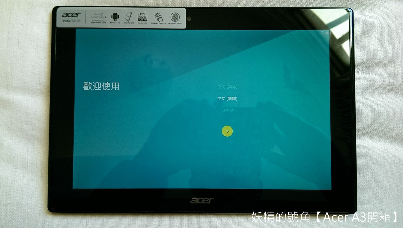 2016 02 13%2B10.57.47 - [開箱] ACER Iconia Tab A3-A30 10.1吋平板電腦