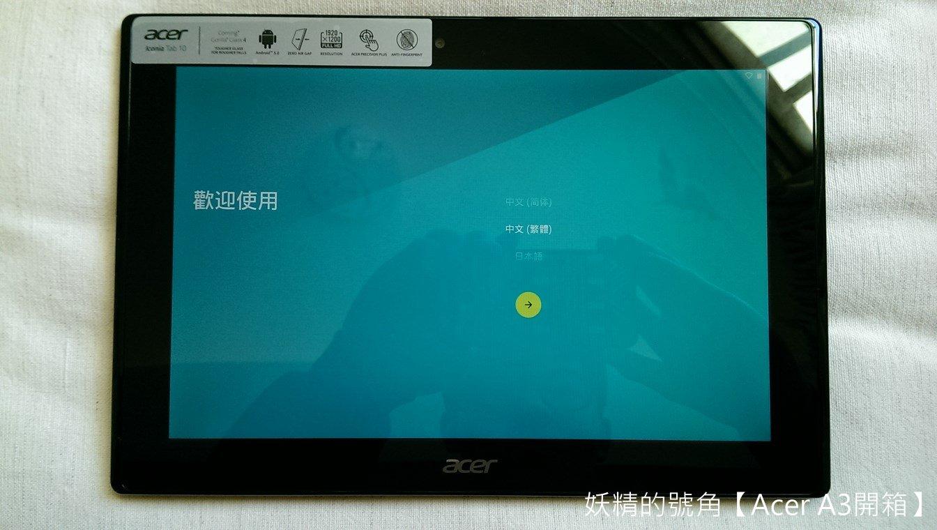2016 02 13%2B10.57.47 - [開箱] ACER Iconia Tab A3-A30 10.1吋平板電腦