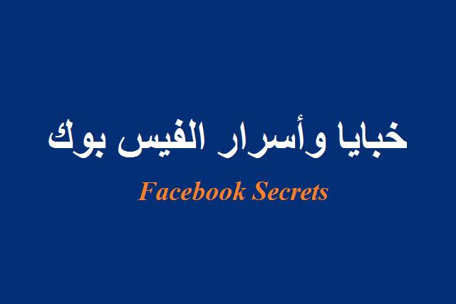 مجموعة من اسرار المنتشرة في الفيسبوك
