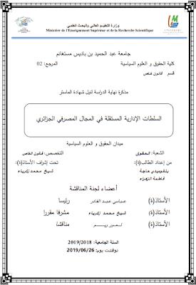 مذكرة ماستر: السلطات الإدارية المستقلة في المجال المصرفي الجزائري PDF
