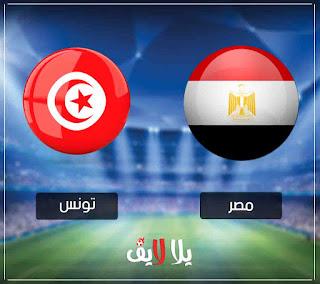 شاهد لايف مشاهدة مباراة مصر وتونس اليوم بث مباشر 23-1-2019 في بطولة العالم لليد