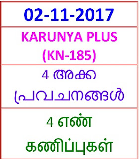 01 NOV 2017 KARUNYA PLUS 4 NOS PREDICTIONS