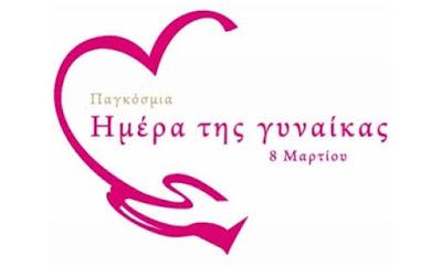 Ανακοίνωση της Περιφερειακής Επιτροπής Ισότητας των Φύλων για την Παγκόσμια Ημέρα της Γυναίκας