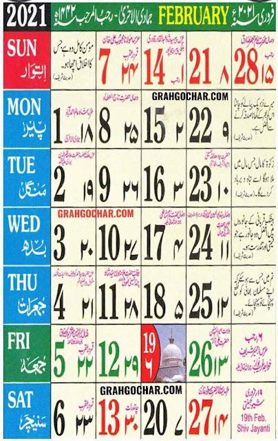 Urdu Calendar 2021 February