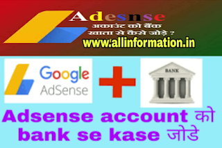 How to Google Adsense linked to bank account