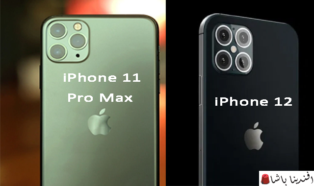 سعر iPhone 11 Pro Max, مواصفات iPhone 11 Pro Max, مواصفات iPhone 12, مميزات وعيوب iPhone 12, مميزات وعيوب iPhone 11 Pro Max