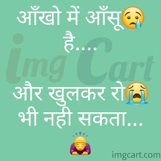 Sad Love Feelings Image Download