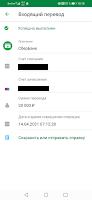 скрин сбербанка 20000 в МММ-2021