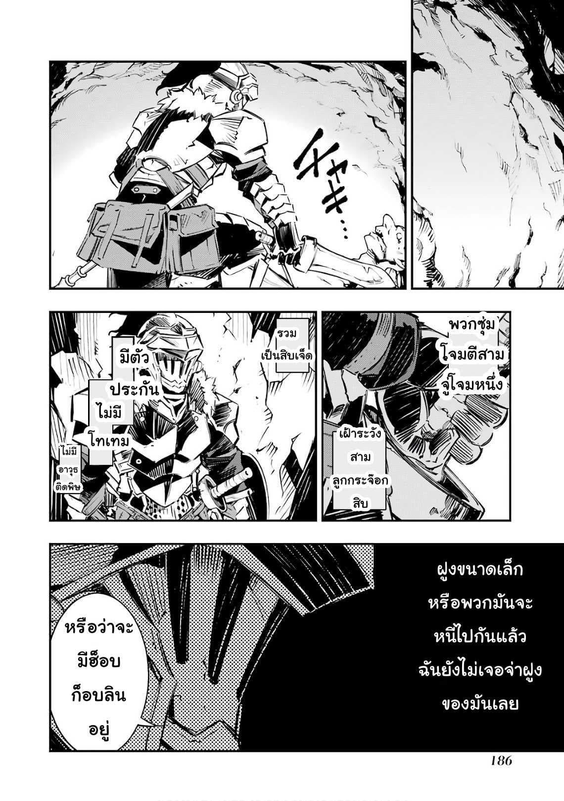 อ่านการ์ตูน Goblin Slayer Brand New Day ตอนที่ 4 หน้าที่ 38