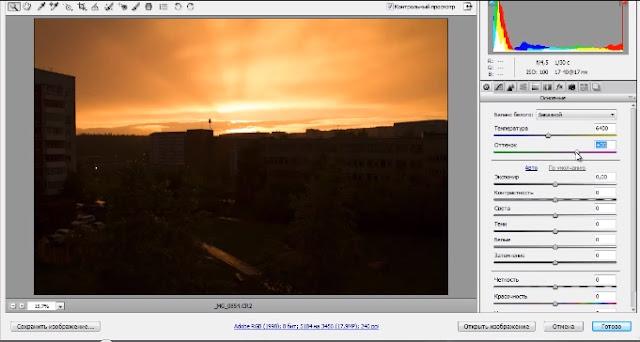 Обработка фотографии заката в Adobe Camera RAW