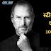 """""""मैं बहुत जल्दी मर जाउगा"""" - Steve Jobs Quotes in Hindi"""