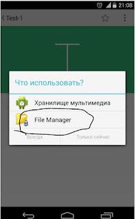 Як встановити мелодію на контакт в Android 5.0