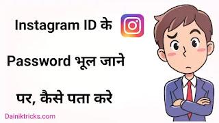 Instagram ID के पासवर्ड कैसे पता करे ? How to Reset Instagram Password ?