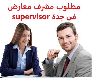 وظائف السعودية مطلوب مشرف معارض في جدة supervisor