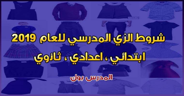 شروط الزي المدرسي بنات وبنين ابتدائي، اعدادي، ثانوي 2018-2019