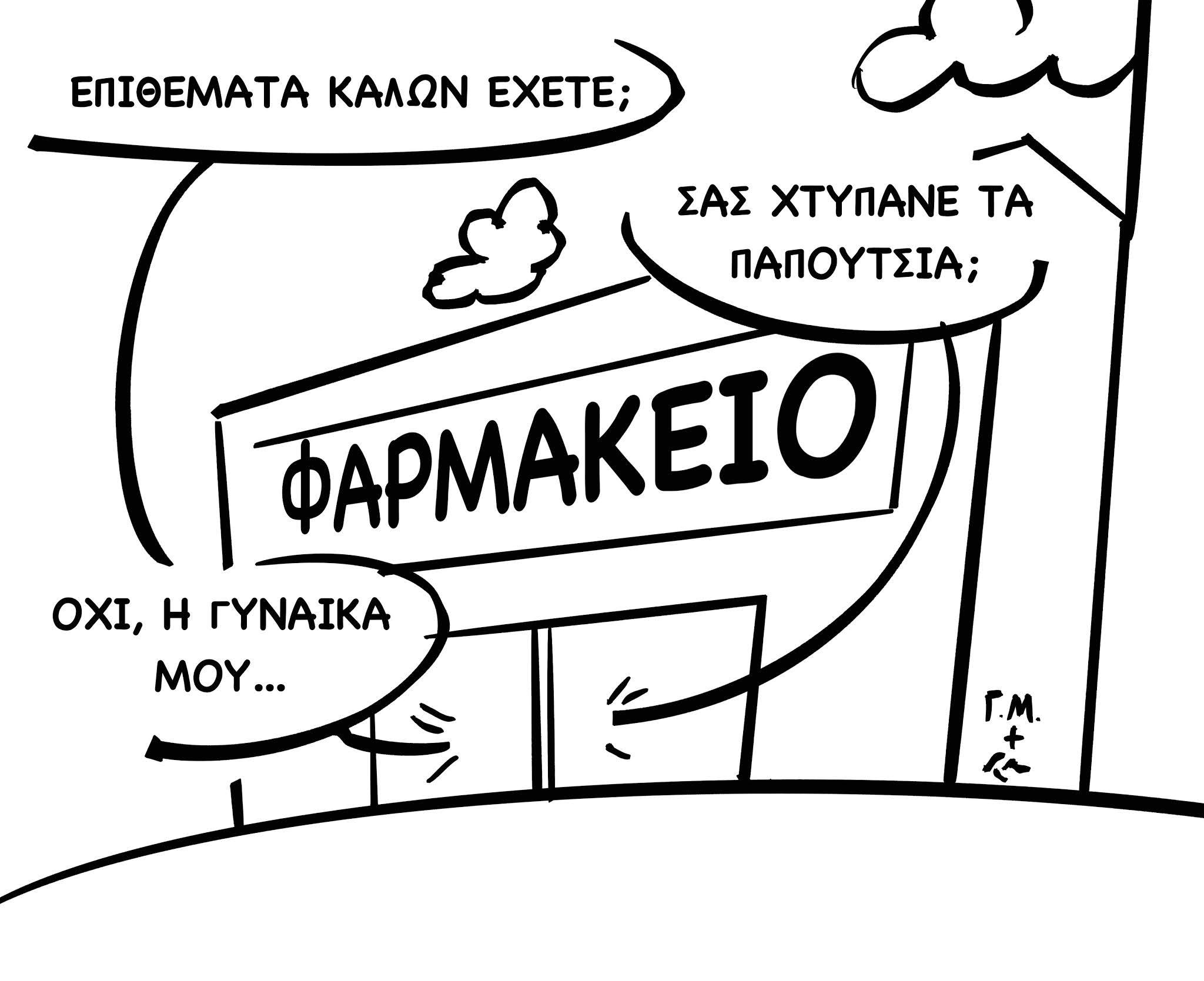 """Το XanthiNea.gr παρουσιάζει τη στήλη """"Το σκίτσο της εβδομάδας"""" με σατιρικά σκίτσα που επιμελούνται ο εικονογράφος Νίκος Πολυχρονόπουλος και ο δημοσιογράφος Γιώργος Μαυρίδης. Εικονογράφηση: Νίκος Πολυχρονόπουλος (https://www.instagram.com/nikpolych/ - nikpolych@gmail.com)  Κείμενο: Γιώργος Μαυρίδης"""
