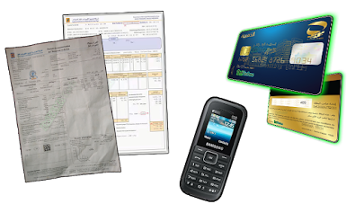 كيفية دفع فاتورة الكهرباء عن طريق البطاقة الذهبية