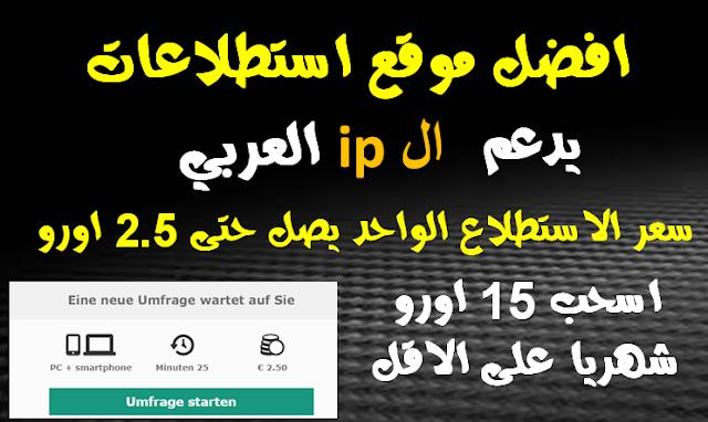 افضل موقع استطلاعات يدعم ip العربي