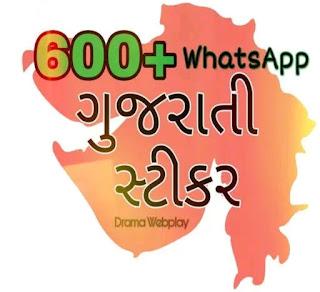 Gujarati sticker for whatsapp