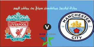 مباراة ليفربول ومانشستر سيتي بث مباشر اليوم