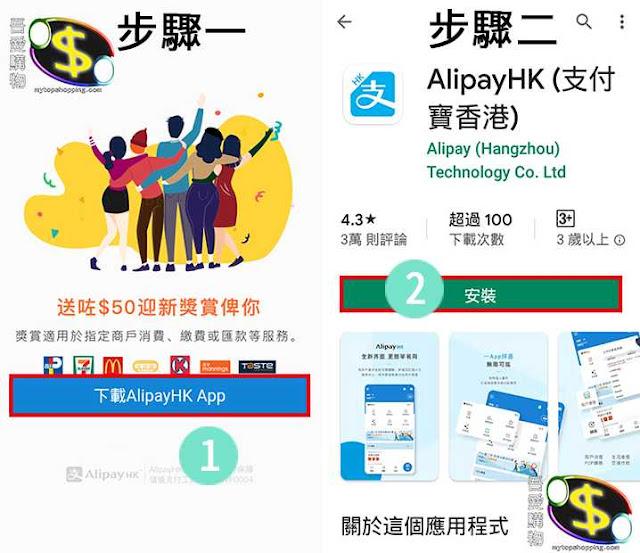 Alipayhk香港支付寶教學:增值,用家使用支付寶 hk 戶口內的港幣餘額作淘寶購物付款,除非購買逾萬元物品,認證【附最新優惠攻略】 |吾愛購物