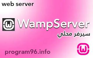 برنامج WampServer السيرفر المحلي