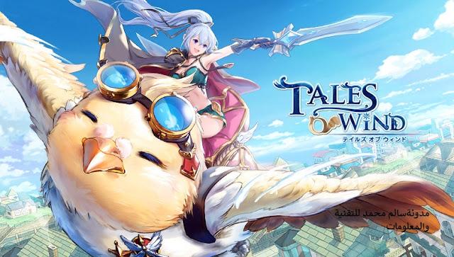 تحميل لعبة tales of wind
