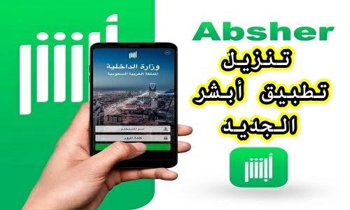 تنزيل تطبيق أبشر السعودية Absher الجديد لهواتف Android و Apple