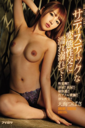 Amami Tsubasa Sadistic Metamorphosis