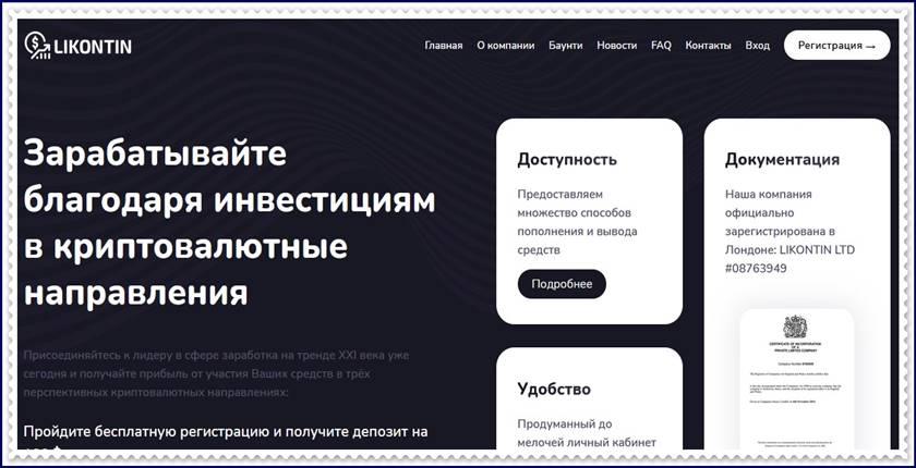 Мошеннический сайт likontin.biz – Отзывы, развод, платит или лохотрон? Мошенники