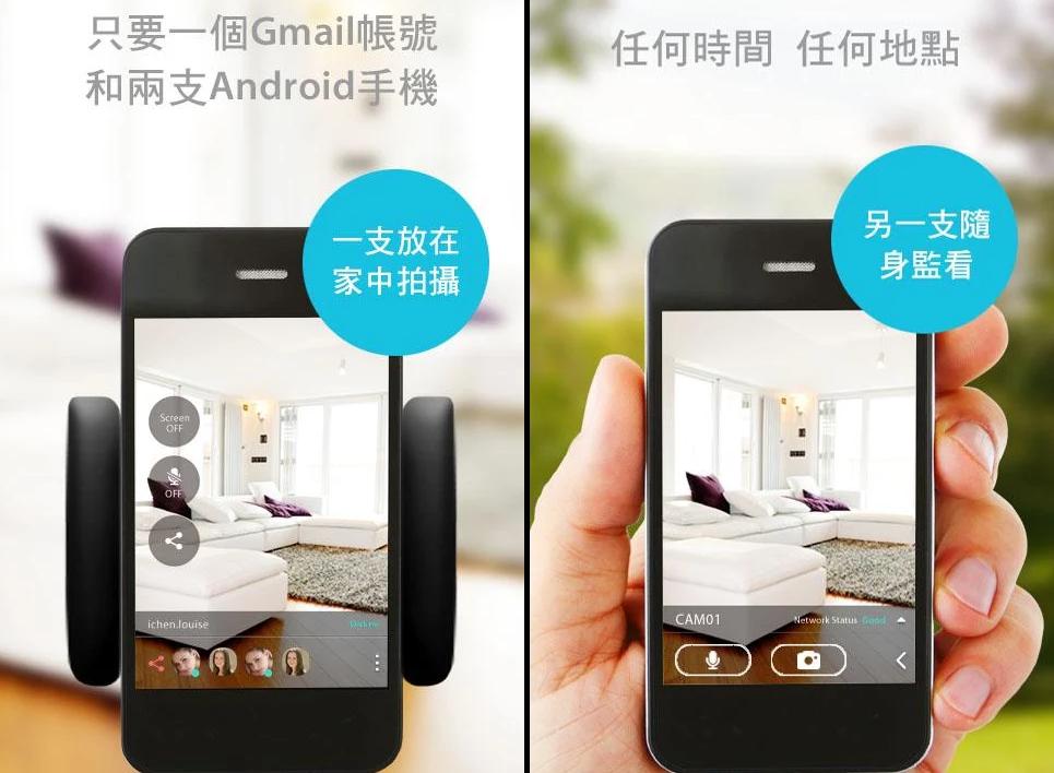 手機監視器 App 推薦:阿福管家 APK / APP 下載