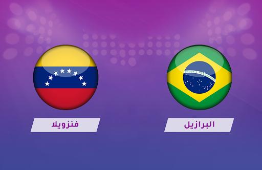 مشاهدة مباراة البرازيل وفنزويلا بث مباشر 14-11-2020 كورة جول