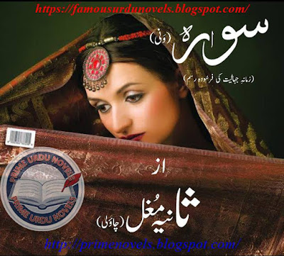 Swara novel online reading by Sania Mughal Episode 1
