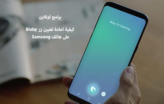 كيفية اعادة تعيين زر Bixby على هاتف Samsung