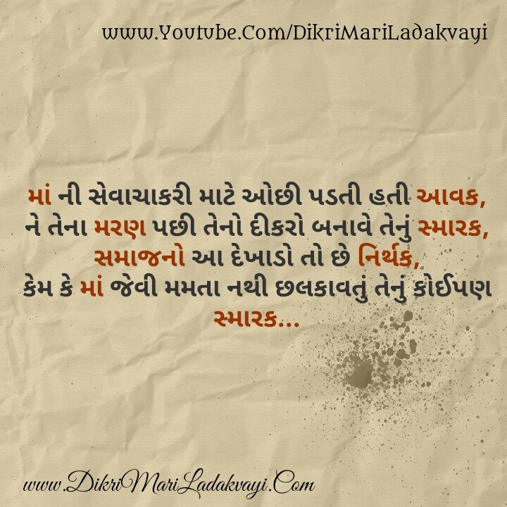 Gujarati Suvichar For Mother Gujarati Status Quotes For Mom And Dad