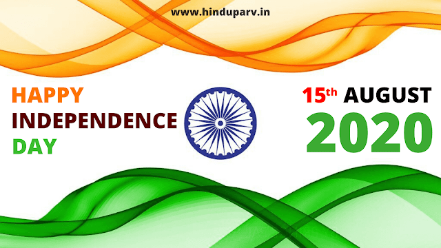 happy independence day quotes in hindi 2020