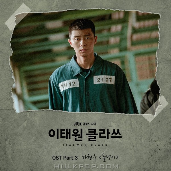 Ha Hyun Woo (Guckkasten) – Itaewon Class OST Part.3
