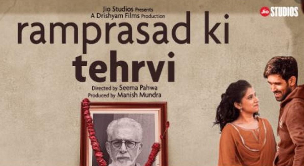 Ramprasad Ki Tehrvi to be released on January 1